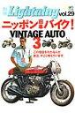 ニッポン旧車バイク!