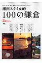 湘南スタイル的100の鎌倉