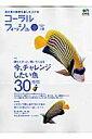 コ-ラルフィッシュ(vol.09)