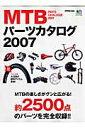 MTBパーツカタログ(2007)