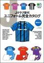 Jクラブ歴代ユニフォーム完全カタログ(西日本編)...