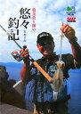 職業釣り師の悠々釣記 [ 村越正海 ]