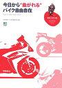 """今日から""""曲がれる""""バイク自由自在 (趣味の教科書) [ Riders Club編集部 ]"""