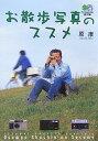 お散歩写真のススメ [ 原康(写真家) ]