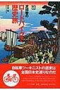 【送料無料】疋田智のロードバイクで歴史旅