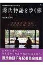 源氏物語を歩く旅 源氏物語千年紀記念ガイドブック (エイムック)