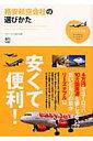 格安航空会社(LCC)の考察