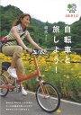 自転車と旅しよう!
