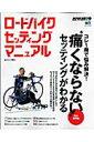 【送料無料】ロードバイクセッティングマニュアル