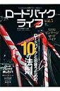 【送料無料】ロードバイクライフ(vol.5)