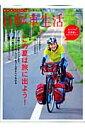自転車生活(vol.21)