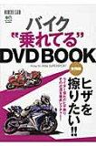 """バイク""""乗れてる""""DVD book(実踐編)"""