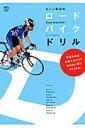 【送料無料】エンゾ早川のロードバイクドリル