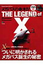 �ᥬ�Х������ܡ�4�� Megabass special DVD book The regend of X �ʥ�����å���