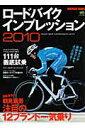 【送料無料】ロードバイクインプレッション(2010)