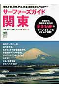 サーファーズガイド関東...:book:13453025