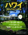 ハワイステイマニュアル(最新2010ー2011)