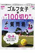 """ゴルフ女子の""""100切り""""質問箱"""