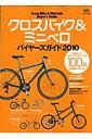 クロスバイク&ミニベロバイヤーズガイド(2010)