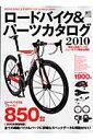 【送料無料】ロードバイク&パーツカタログ(2010)