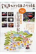 鉄道ひとり旅ふたり旅(1)