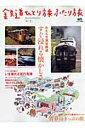 鉄道ひとり旅ふたり旅(2)