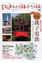鉄道ひとり旅ふたり旅(3)