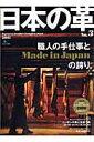 日本の革(no.3) Japanese Leather Complete 職人の手仕事と、Made