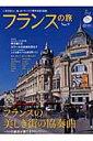 フランスの旅(no.9) フランスの美しき街の協奏曲 特別企画★ロワールの古城/人とは (エイムック)