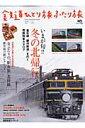 鉄道ひとり旅ふたり旅(5)