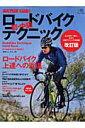 【送料無料】ロードバイク初・中級テクニック改訂版