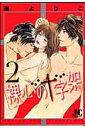 裸心の十字架(2) (ジュディーコミックス) [ 湊よりこ ]