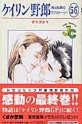 ケイリン野郎周と和美のラブストーリー(56)