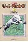ジャングル大帝(1)普及版 漫画少年版