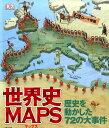 世界史MAPS [ DK社 ]