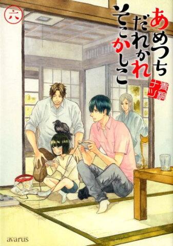 あめつちだれかれそこかしこ(6) (マッグガーデンコミックス アヴァルスシリーズ) [ 青桐ナツ ]