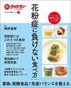 花粉症に負けない食べ方 体に効く簡単レシピ7 (Dr.クロワ...