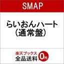 らいおんハート(通常盤) [ SMAP ]