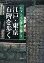 江戸・東京石碑を歩く