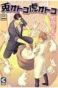 兎オトコ虎オトコ(2) (Chocolat comics) [ 本間アキラ ]
