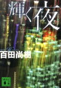 輝く夜 (講談社文庫) [ 百田尚樹 ]