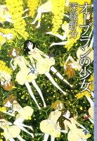 オーブランの少女(東京創元社・ミステリ・フロンティア)