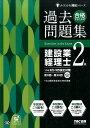 合格するための過去問題集建設業経理士2級('17年3月・9月検定対策)第7版 [ TAC株式会社 ]