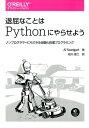 退屈なことはPythonにやらせよう ノンプログラマーにもできる自動化処理プログラミング [ Al