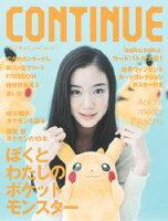 コンティニュー(31)