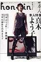 Hon・nin(vol.07)
