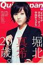 クイック・ジャパン(vol.80)