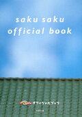 Saku sakuオフィシャルブック
