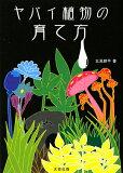 【】ヤバイ植物の育て方 [ 北見耕平 ]