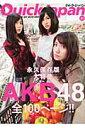 【送料無料】クイック・ジャパン(87)